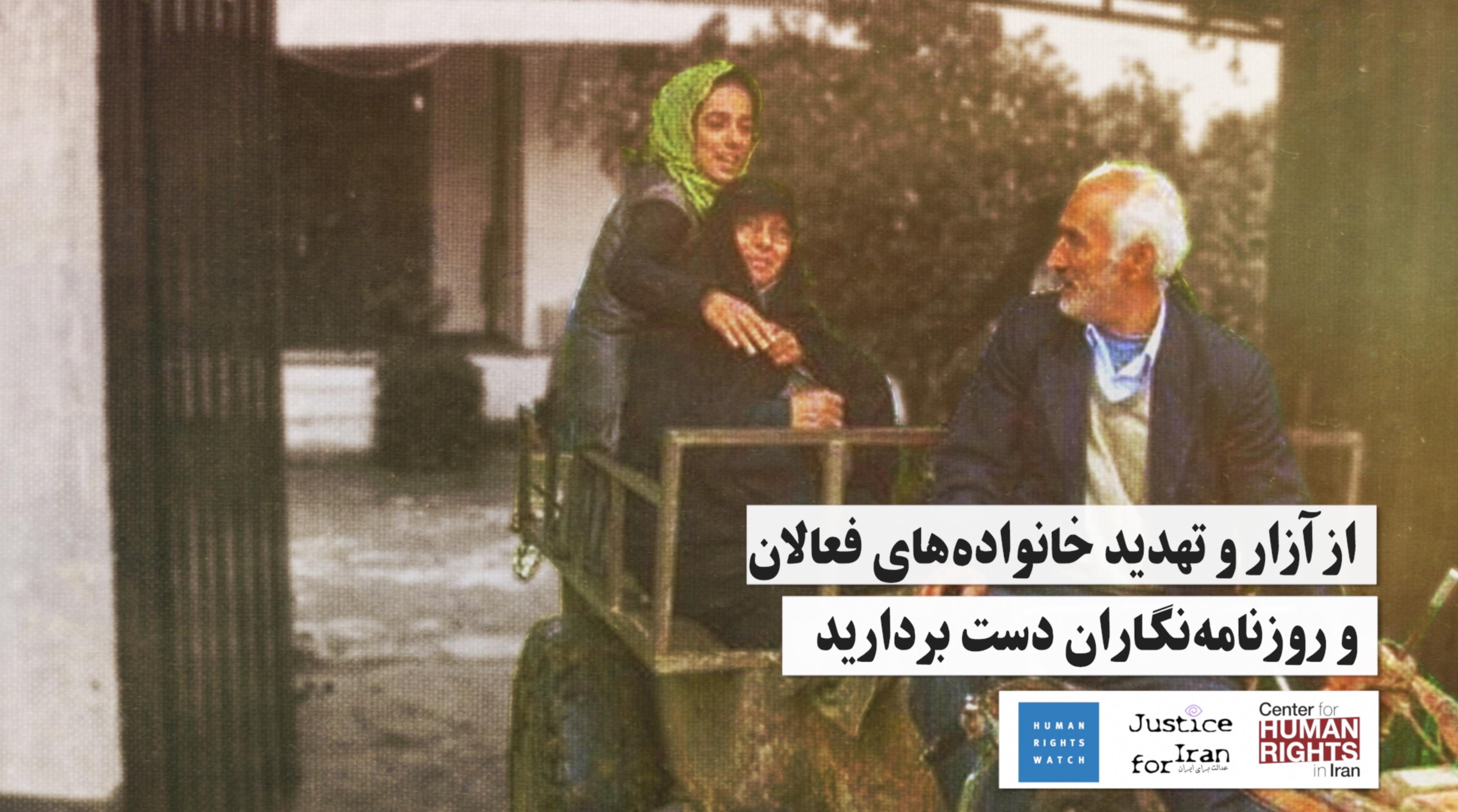 از آزار و تهدید خانوادههای فعالان و روزنامهنگارها دست بردارید