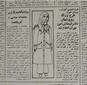 Newspaper announcement about the shape and colour of school uniform for girls in Kayhan Newspaper dated 24 July 1980.