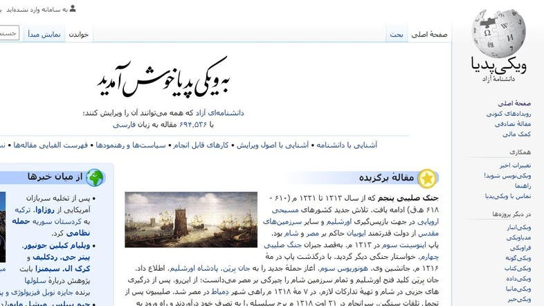 Wikipedia probes its Persian website's omission of Iranian officials' crimes