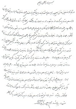"""Picture of Khomeini's secret fatwa (religious order) ordering the execution of all prisoners who remained """"steadfast"""" in their support for the PMOI"""